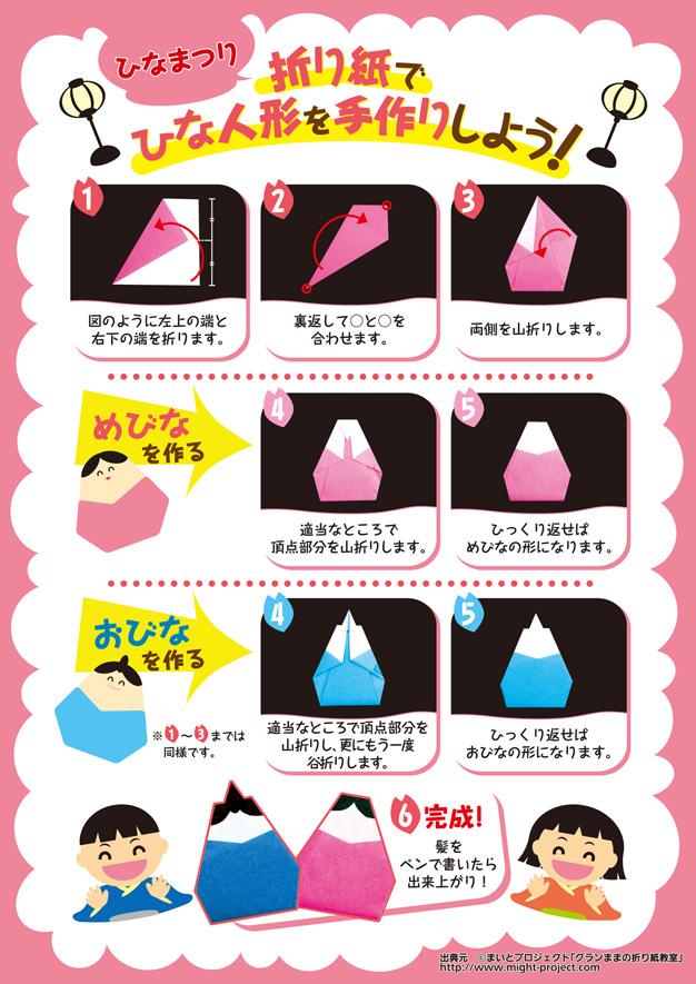 折り紙 お雛様 折り紙 簡単 : ... 簡単な7つの方法。 | iemo