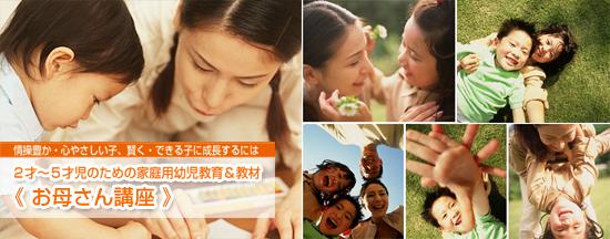 3歳児のための家庭用幼児教育&幼児教材「お母さん講座」
